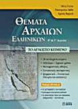Θέματα αρχαίων ελληνικών Β΄ και Γ΄ λυκείου