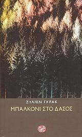 Μπαλκόνι στο δάσος