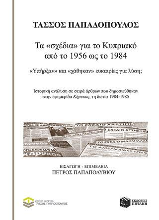 Τα «σχέδια» για το Κυπριακό από το 1956 ως το 1984: «Υπήρξαν» και «χάθηκαν» ευκαιρίες για λύση;