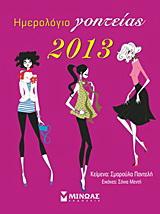 Ημερολόγιο γοητείας 2013