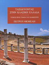 Ταξιδεύοντας στην κλασική Ελλάδα