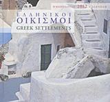Ημερολόγιο 2012: Ελληνικοί οικισμοί