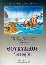 Θουκιδίδου Ιστορίαι Α΄ τάξη ενιαίου λυκείου