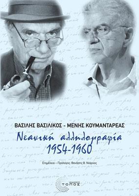 Νεανική αλληλογραφία 1954-1960