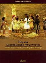 Θέματα αναπτυξιακής ψυχολογίας
