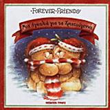 Μια αγκαλιά για τα Χριστούγεννα