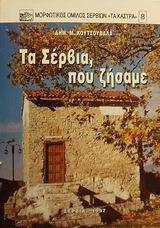 Τα Σέρβια, που ζήσαμε