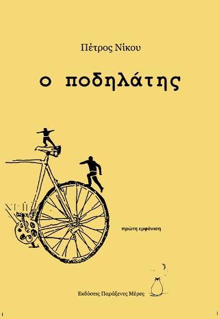 Ο Ποδηλάτης