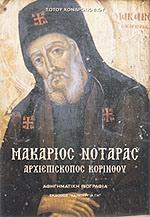 Μακάριος Νοταράς