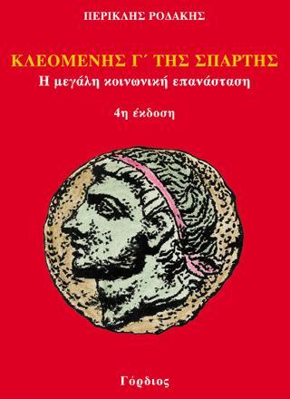 Κλεομένης Γ΄ της Σπάρτης