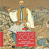 Ημερολόγιο 2012: Η Ελλάδα του Μουσείου Μπενάκη