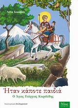 Ήταν κάποτε παιδιά: Ο Άγιος Γεώργιος Καρσλίδης