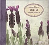 Ημερολόγιο 2012: Βοτανολόγιον