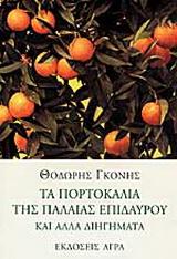 Τα πορτοκάλια της Παλαιάς Επιδαύρου