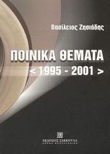 Ποινικά θέματα 1995-2001