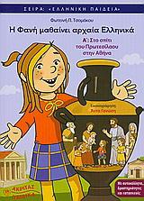 Η Φανή μαθαίνει αρχαία Ελληνικά Α΄