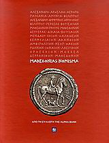 Μακεδονίας νόμισμα