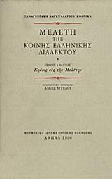 Μελέτη της κοινής ελληνικής διαλέκτου