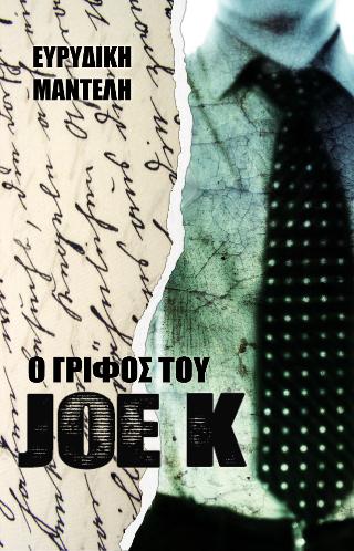 Ο Γρίφος του Joe k
