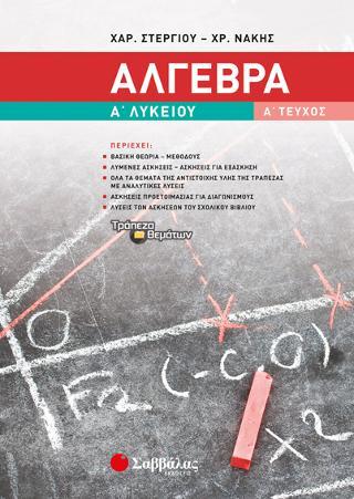 Άλγεβρα Α' Λυκείου α' τεύχος