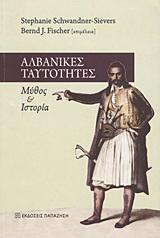 Αλβανικές ταυτότητες
