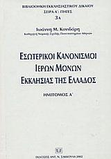 Εσωτερικοί κανονισμοί ιερών μονών εκκλησίας της Ελλάδος