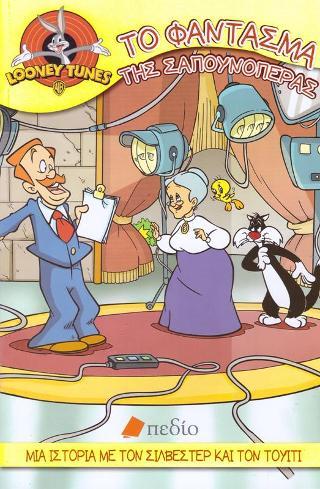 Looney tunes- Το φάντασμα της σαπουνόπερας