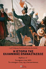 Η ιστορία της ελληνικής επανάστασεως