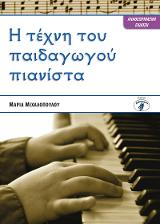 Η τέχνη του παιδαγωγού πιανίστα