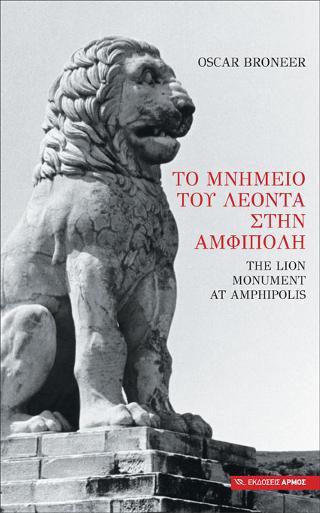 Το μνημείο του Λέοντα στην Αμφίπολη