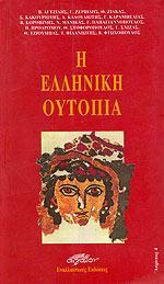 Η Ελληνικη Ουτοπία