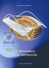 Αθήνα 2004: Ο θρίαμβος των βαρβάρων