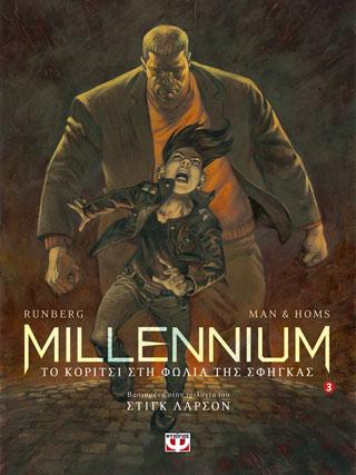 Millennium graphic 3 - το κορίτσι στη φωλιά της σφήγκας