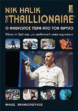 THE Thrillionaire - Νik Halik