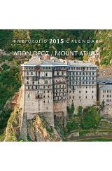 Ημερολόγιο 2015- Άγιο Όρος