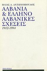 Αλβανία και ελληνοαλβανικές σχέσεις 1912-1994