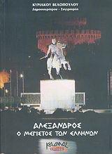 Αλέξανδρος ο μέγιστος των Ελλήνων