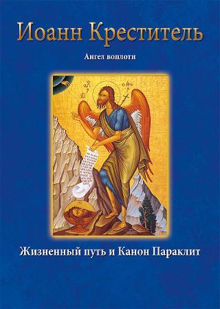 Άγιος Ιωάννης Ο Πρόδρομος Иоанн Креститель Ангел воплоти Жизненный путь и Канон Параклит
