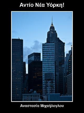 Αντίο Νέα Υόρκη!
