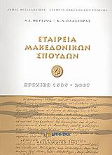 Εταιρεία Μακεδονικών Σπουδών: Χρονικό 1939-2007