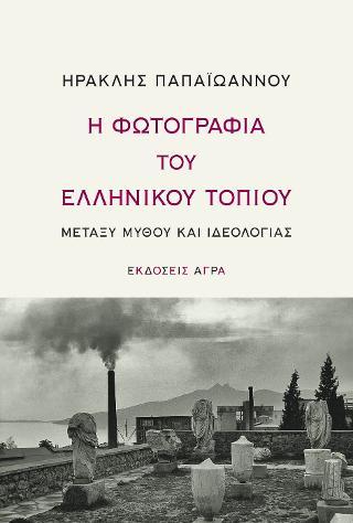 Η φωτογραφία του ελληνικού τοπίου