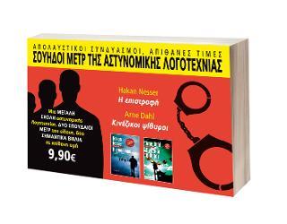 Σουηδοί μετρ της αστυνομικής λογοτεχνίας
