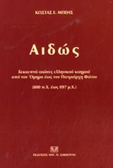 Αιδώς - Δεκαεπτά αιώνες ελληνικού καημού από τον Όμηρο έως τον Πατριάρχη Φώτιο (800 π.Χ. έως 897 μ.Χ.)