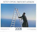 Άγιο Όρος 2008
