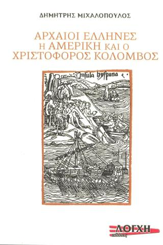 Αρχαίοι Ελληνες Η Αμερική και ο Χριστόφορος Κολόμβος