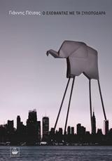 Ο ελέφαντας με τα ξυλοπόδαρα