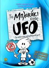 Το Μπλοκάκι ενός UFO 1