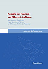 Κόμματα και πολιτική στο ελληνικό διαδίκτυο