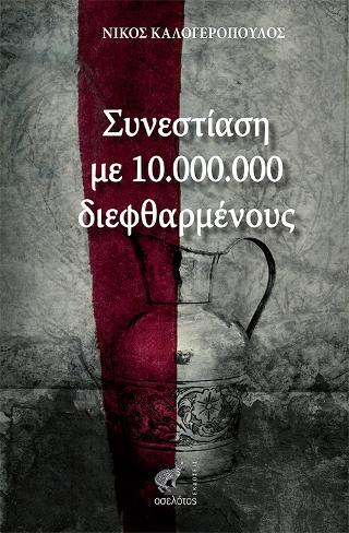Συνεστίαση  με 10.000.000  διεφθαρμένους