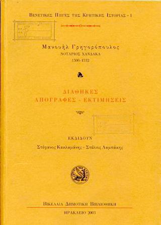 Mανουήλ Γρηγορόπουλος. νοτάριος Xάνδακα (1506-1532)